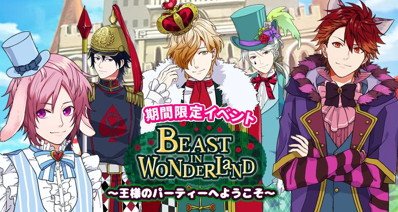 [Bダリ] 新イベント『BEAST in Wonderland~王様のパーティーへようこそ~』近日開催決定!