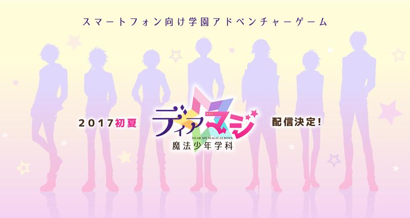 女性向け学園アドベンチャーゲーム『 ディアマジ -魔法少年学科- 』がリリース決定!