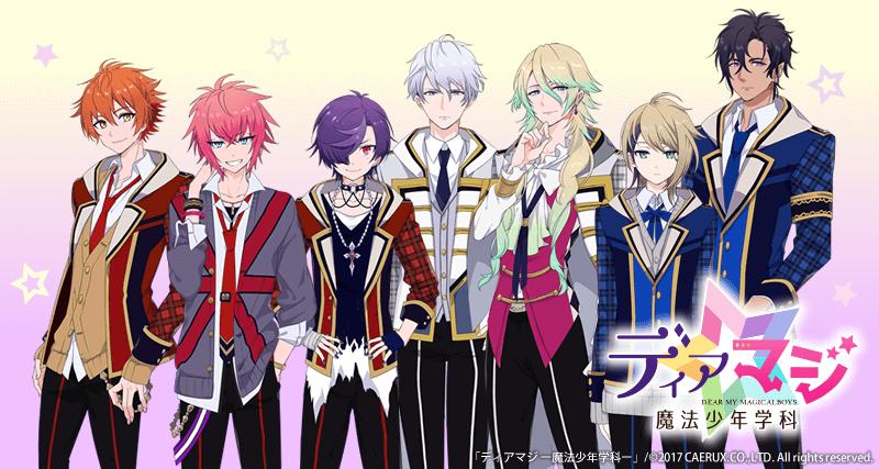 『 ディアマジ -魔法少年学科- 』が8月28日にリリース決定!