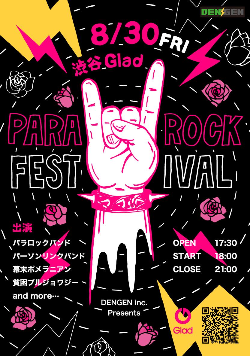 社内イベント「PARAROCK FESTIVAL 2019」を開催致しました!