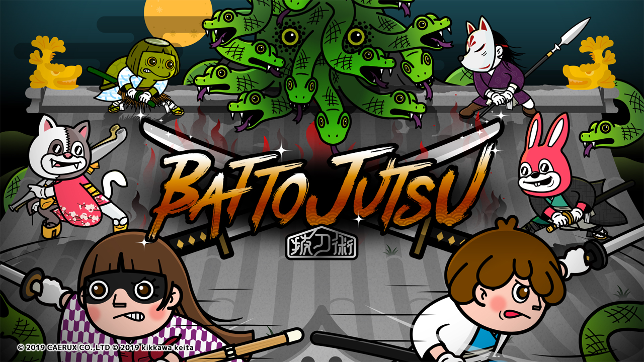 Nintendo Switch向け簡単格闘ゲーム「BATTOJUTSU-抜刀術-」がリリースされました!