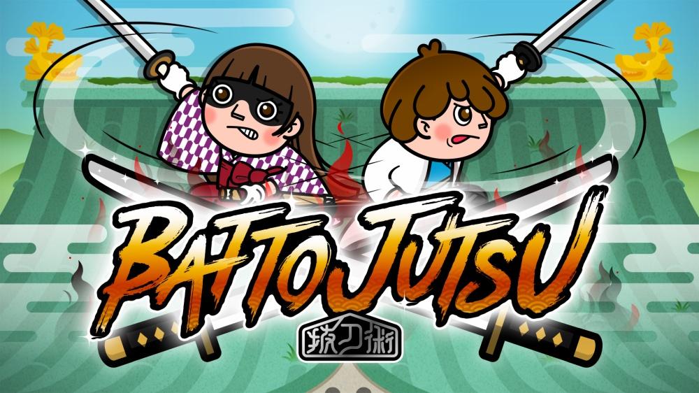 Nintendo Switch向け簡単格闘ゲーム「BATTOJUTSU-抜刀術-」のゲームディレクターに色々聞いてみました!