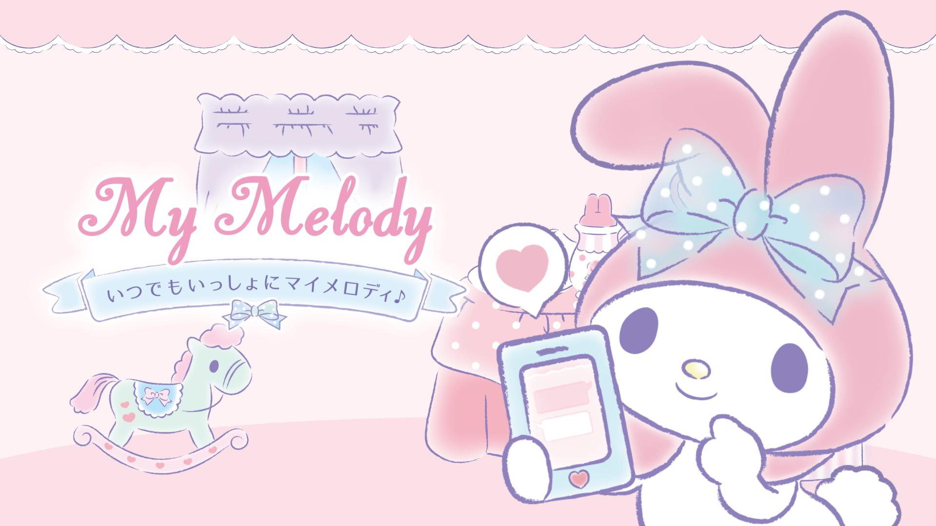 みんなに寄り添うヒーリングアプリ「いつでもいっしょにマイメロディ♪」をリリース!